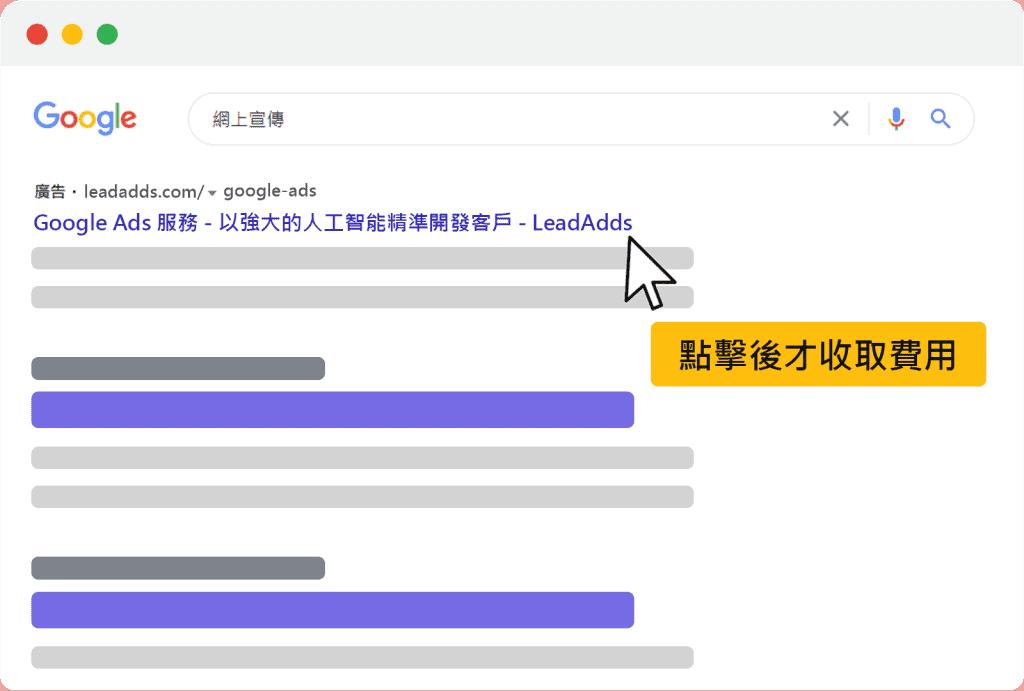 Google Ads - 搜尋廣告 (Search Ads) - 以每次點擊成本 (CPC) 收費